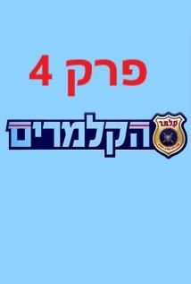 הקלמרים עונה 7 פרק 4 לצפייה ישירה thumbnail
