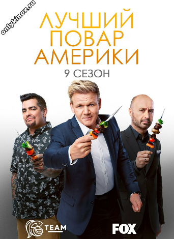 Лучший повар Америки 9 сезон 10 серия