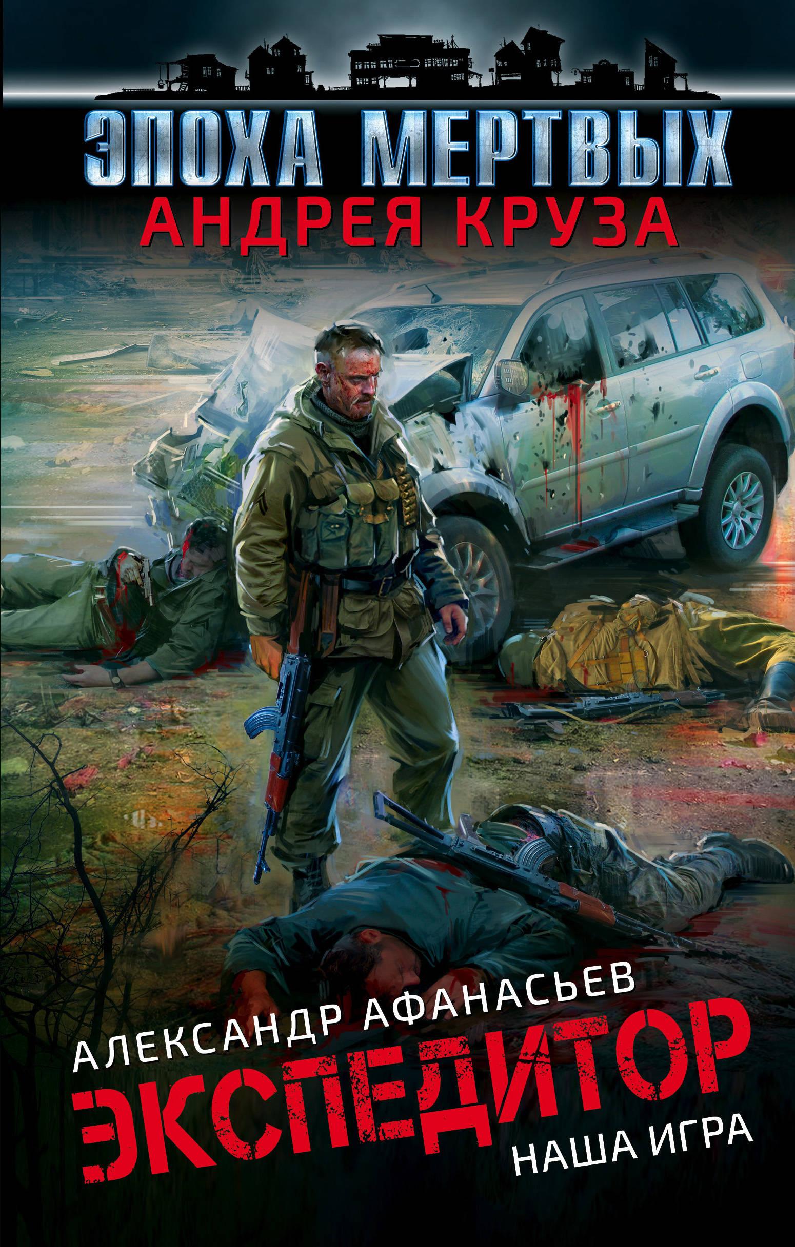 Александр Афанасьев «Экспедитор. Наша игра»