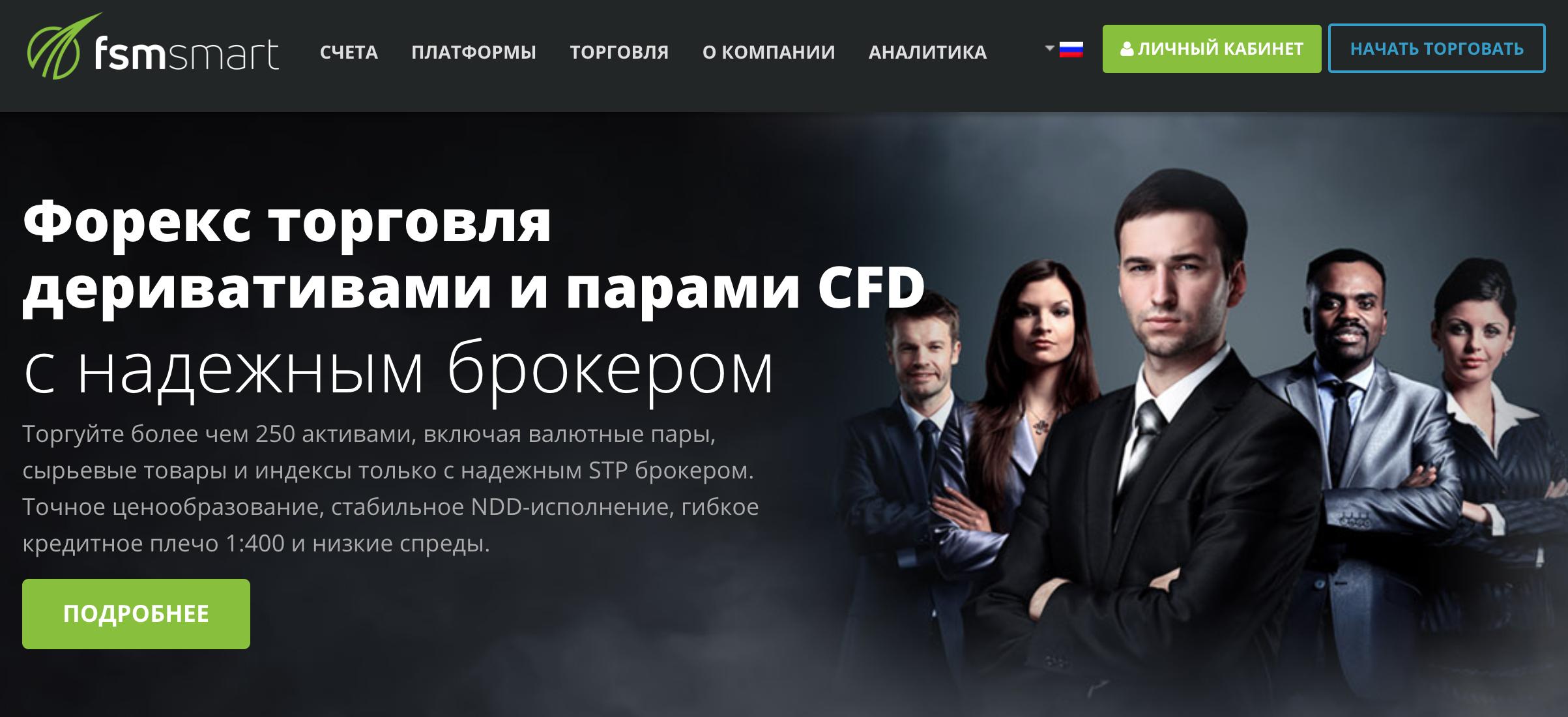 FSM Smart - Форекс брокер. Торговля  деривативами и парами CFD