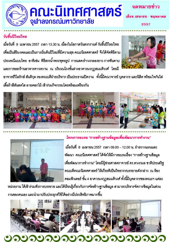 14_04_05_Apr_May_Newsletter_1