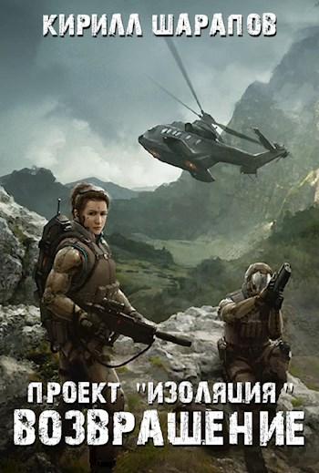Проект Изоляция 2 Возвращение. Кирилл Шарапов