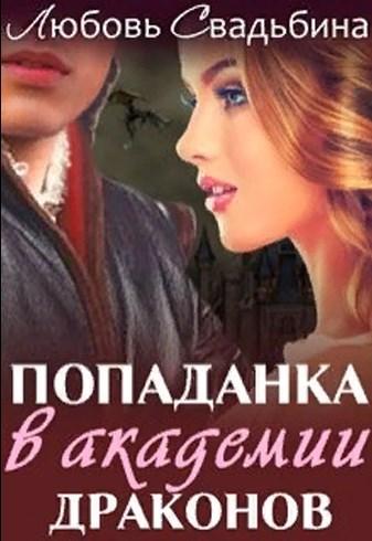 Попаданка в академии драконов 1 - Любовь Свадьбина