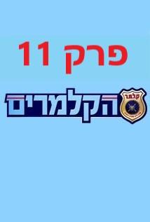 הקלמרים עונה 7 פרק 11 צפה באינטרנט קישור ישיר thumbnail