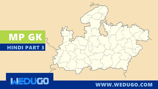 मध्यप्रदेश में कुल कितने जिले हैं - Madhya Pradesh General Knowledge in Hindi Part 3