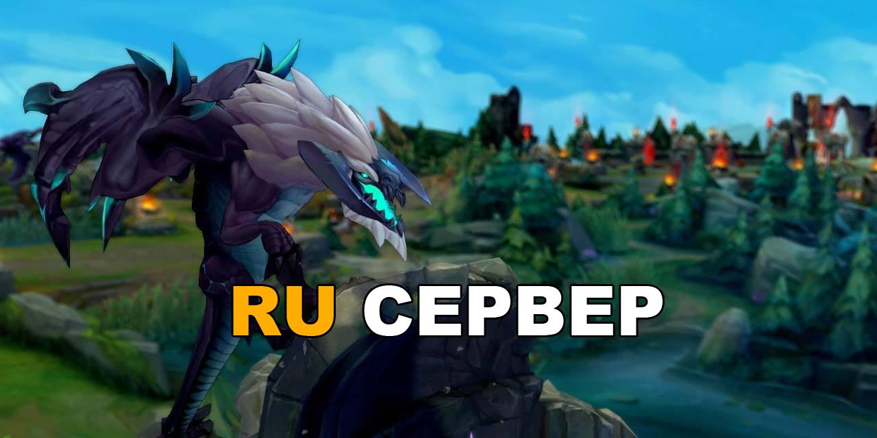 Рандом аккаунты League of Legends RU сервер от 30 лвл