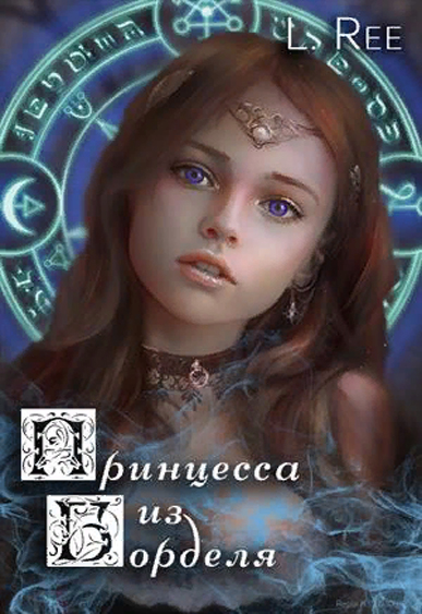 Принцесса из борделя - L. Ree