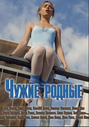 Чужие родные (1-8 серии из 8) (Александр Итыгилов (мл.)) / [2018, мелодрама, HDTVRip 720p]