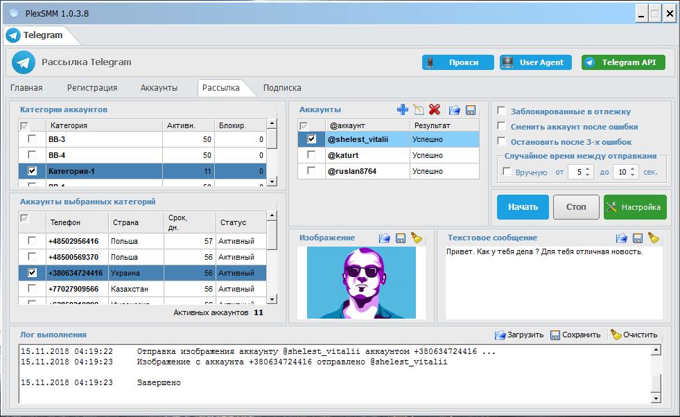 3 [ПРЕДЛОЖЕНИЕ] РЕКОМЕНДУЕМ: Крутой софт по работе с Telegram (раскрутка) от Виталия Шелеста