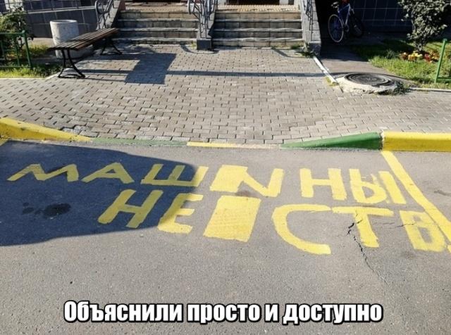 Памятник лени
