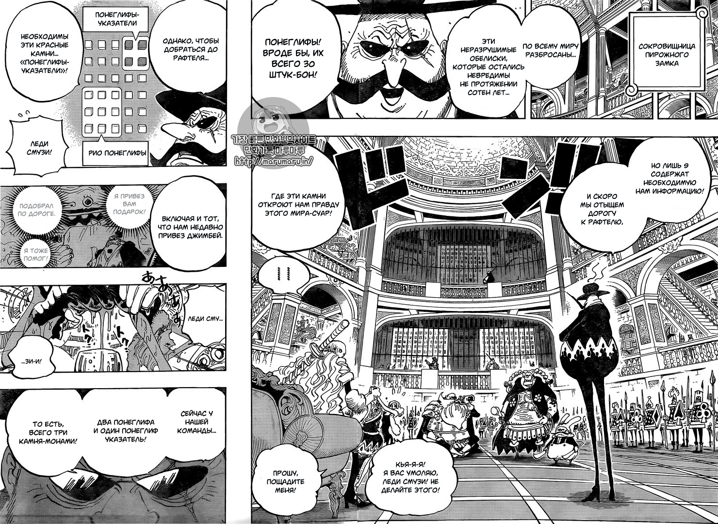 Манга Ван Пис 882  Manga One Piece 882