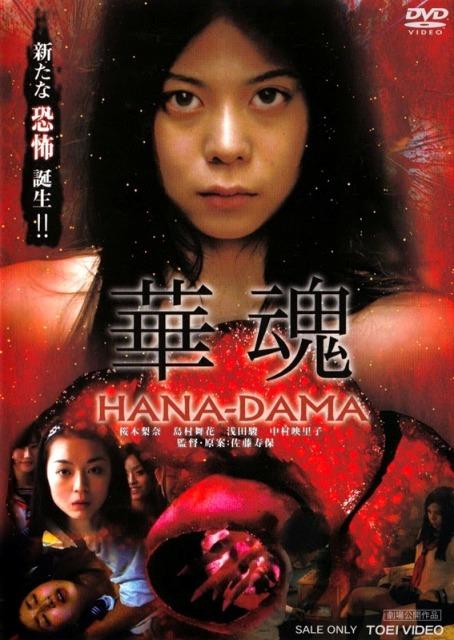 Hana-Dama: The Origins(2014) DVDRip x264 1.3GB