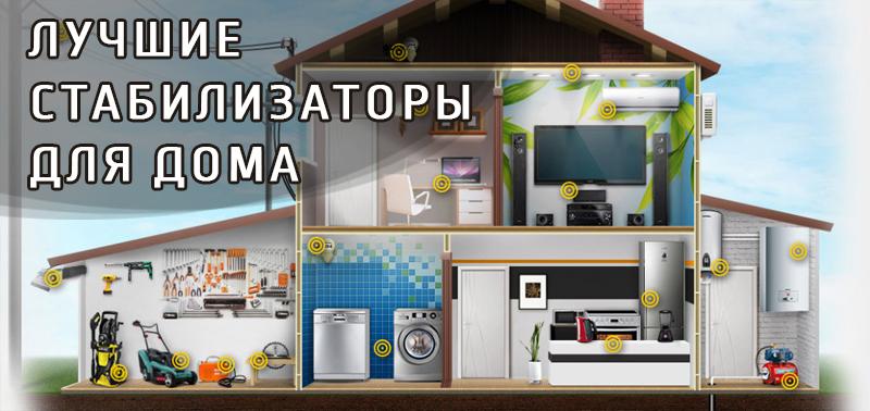 Лучший стабилизатор для дома - ТОП 5
