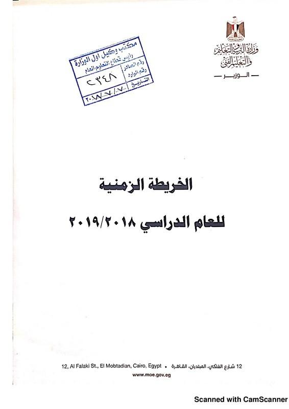 الخريطة الزمنية للعام الدراسي الجديد 2018-2019 في مصر وجميع مواعيد اجازات العام الدراسي 2019