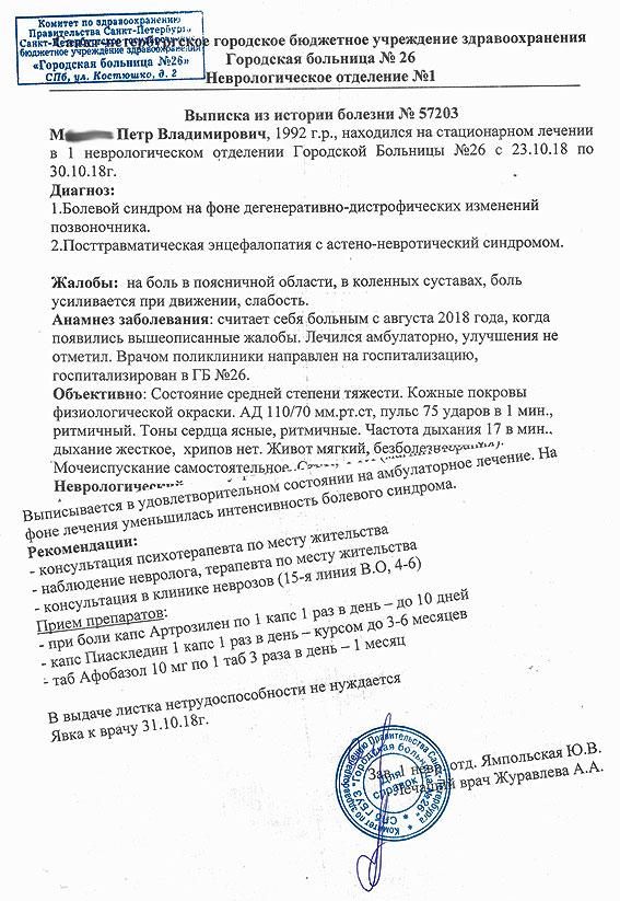 MPV-naznach-301018