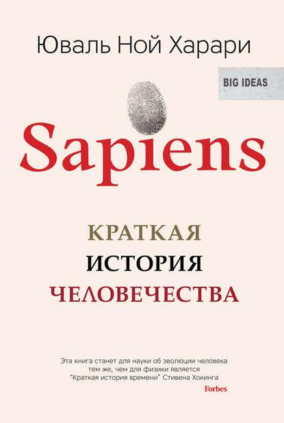 Sapiens. Краткая история человечества. Автор: Юваль Ной Харари