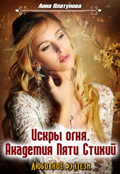 Искры огня. Академия Пяти Стихий. Анна Платунова