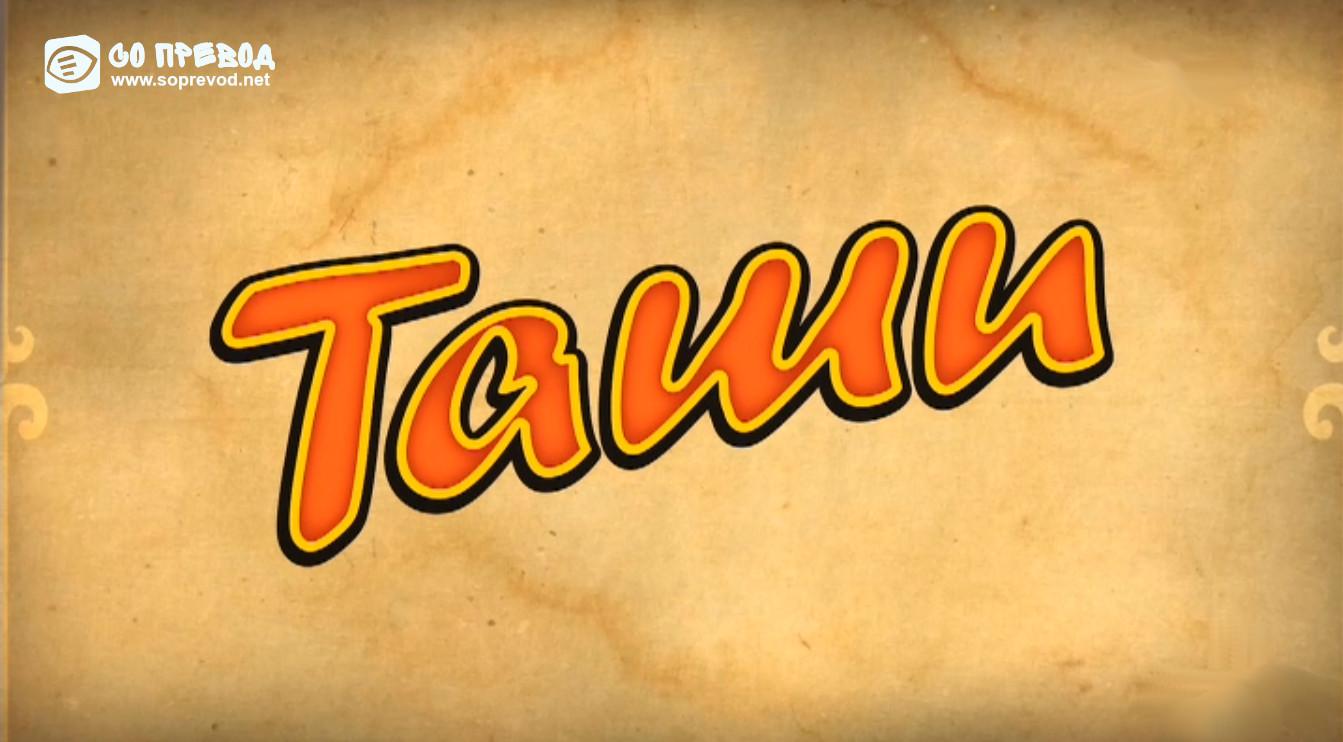 Таши 14 епизода