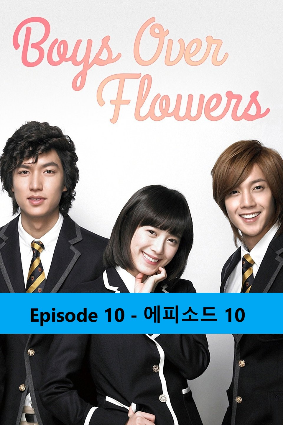 Boys Over Flowers Episode 10 - 꽃보다 남자- Hindi Watch Online Download Free thumbnail