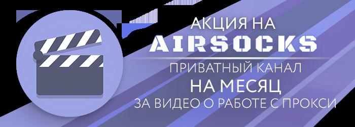 airsocks_10.png