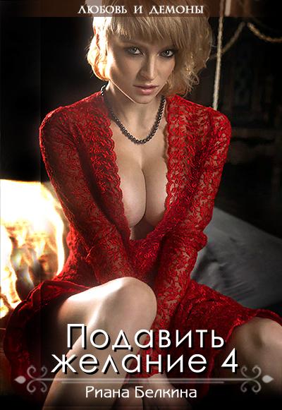 Подавить желание 4 - Риана Белкина