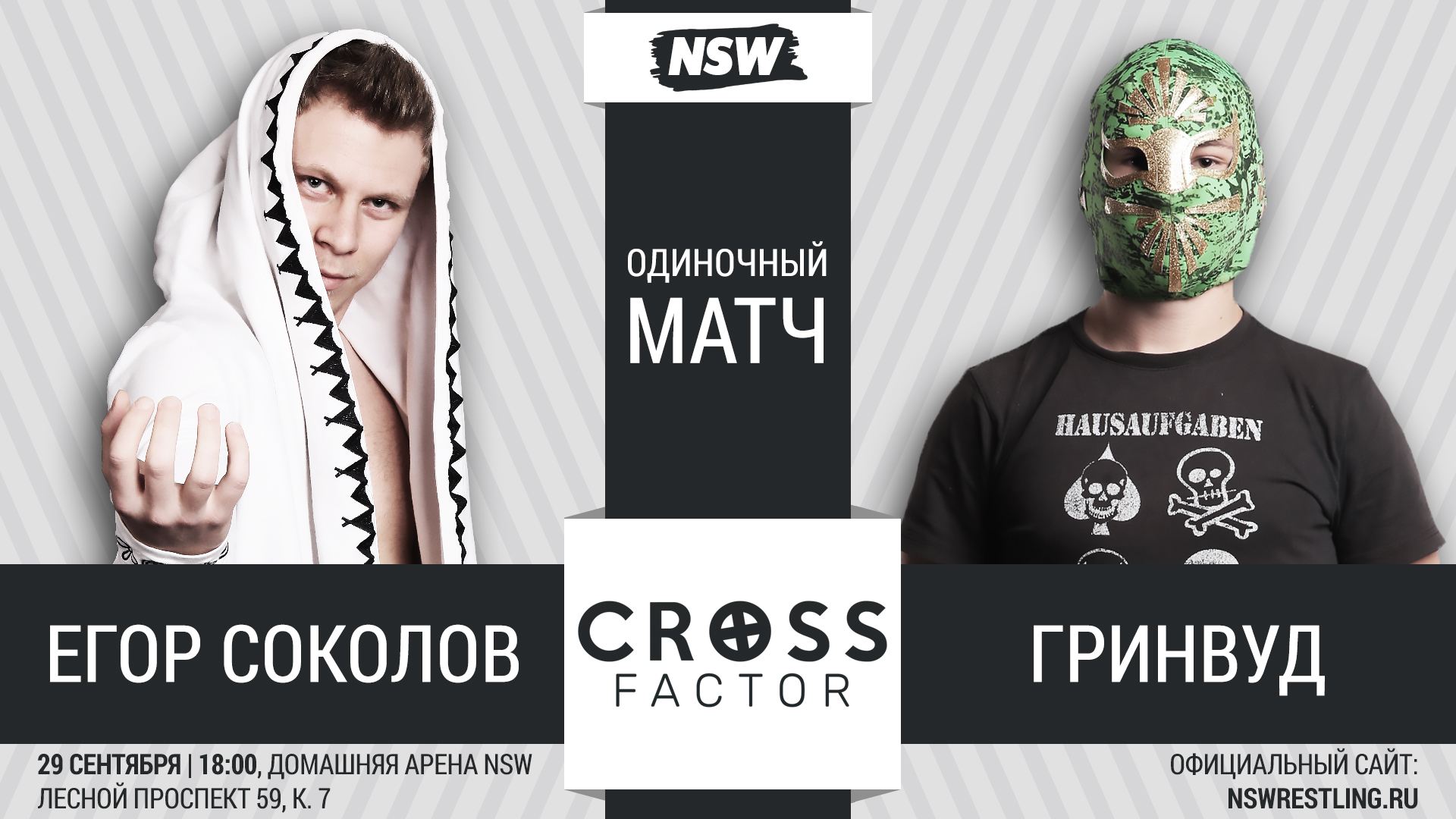 NSW Cross Factor (29/09): Егор Соколов против Гринвуда