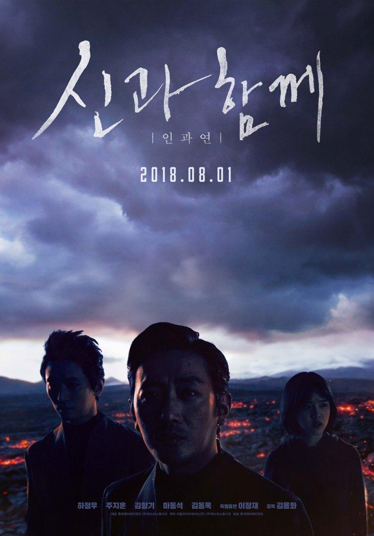 فيلمAlong With the Gods: The Last 49 Days 2018 مترجم