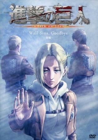 أوفا Attack on Titan: Lost Girls مترجمة