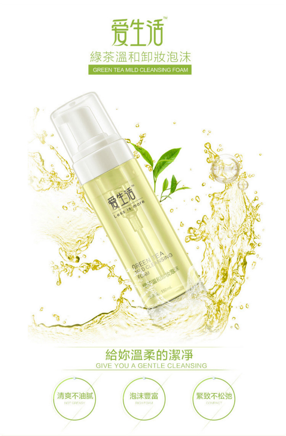 150ml_Green_Tea_Mild_Cleansing_Foam_Page_01_Image_0001