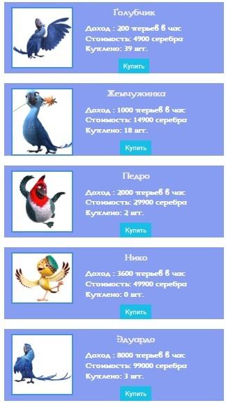 Новый проект RioFerma.ru заработай на своих птичках!