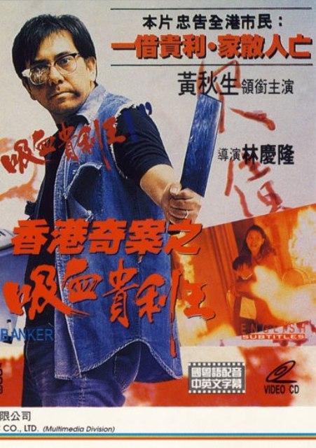 The Underground Banker (1994) DVDRip x264 1.6GB