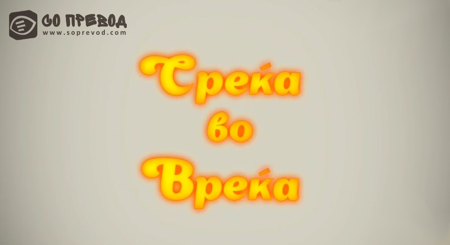 Среќа во Вреќа 10 Епизода, 2 Сезона