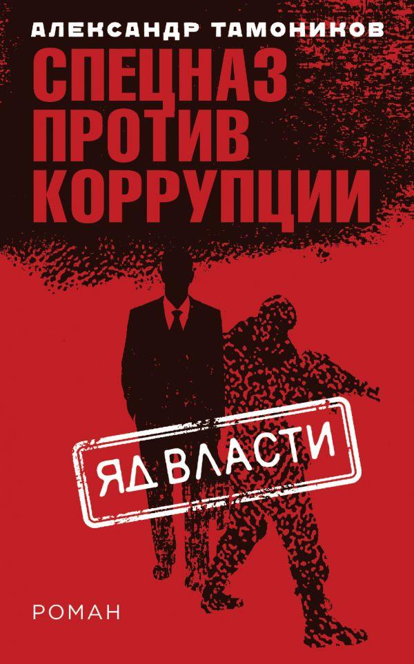 Яд власти. Александр Тамоников