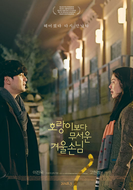 Sinopsis Film Korea A Tiger in Winter (Movie - 2018)