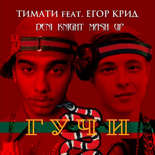 Тимати feat. Егор Крид x Mike Temoff x Tarantino & Dyxanin - Гучи (Deni Knight Mash Up) [2018]
