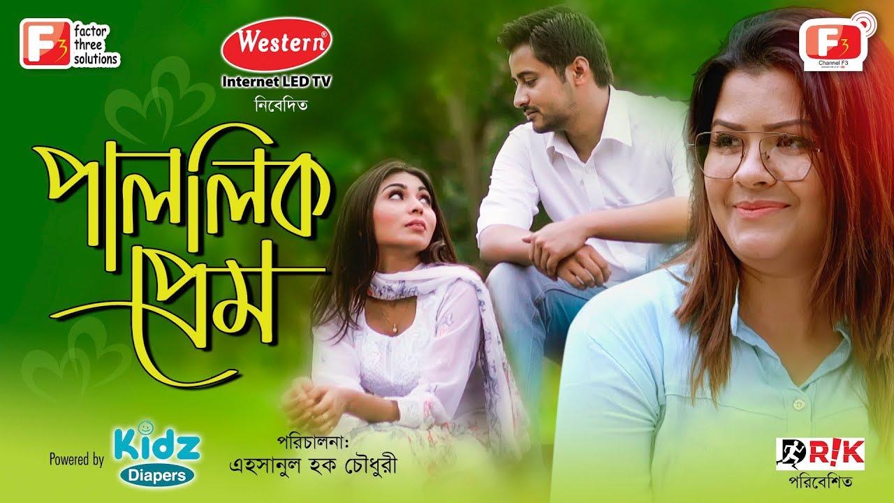 Palolik Prem 2018 Bangla Full Natok By.Tasnova Elvin & Abir Mirza HD