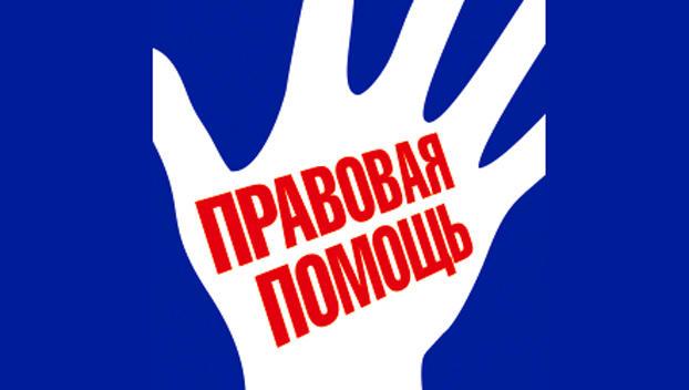 День правовой помощи семье и детям=