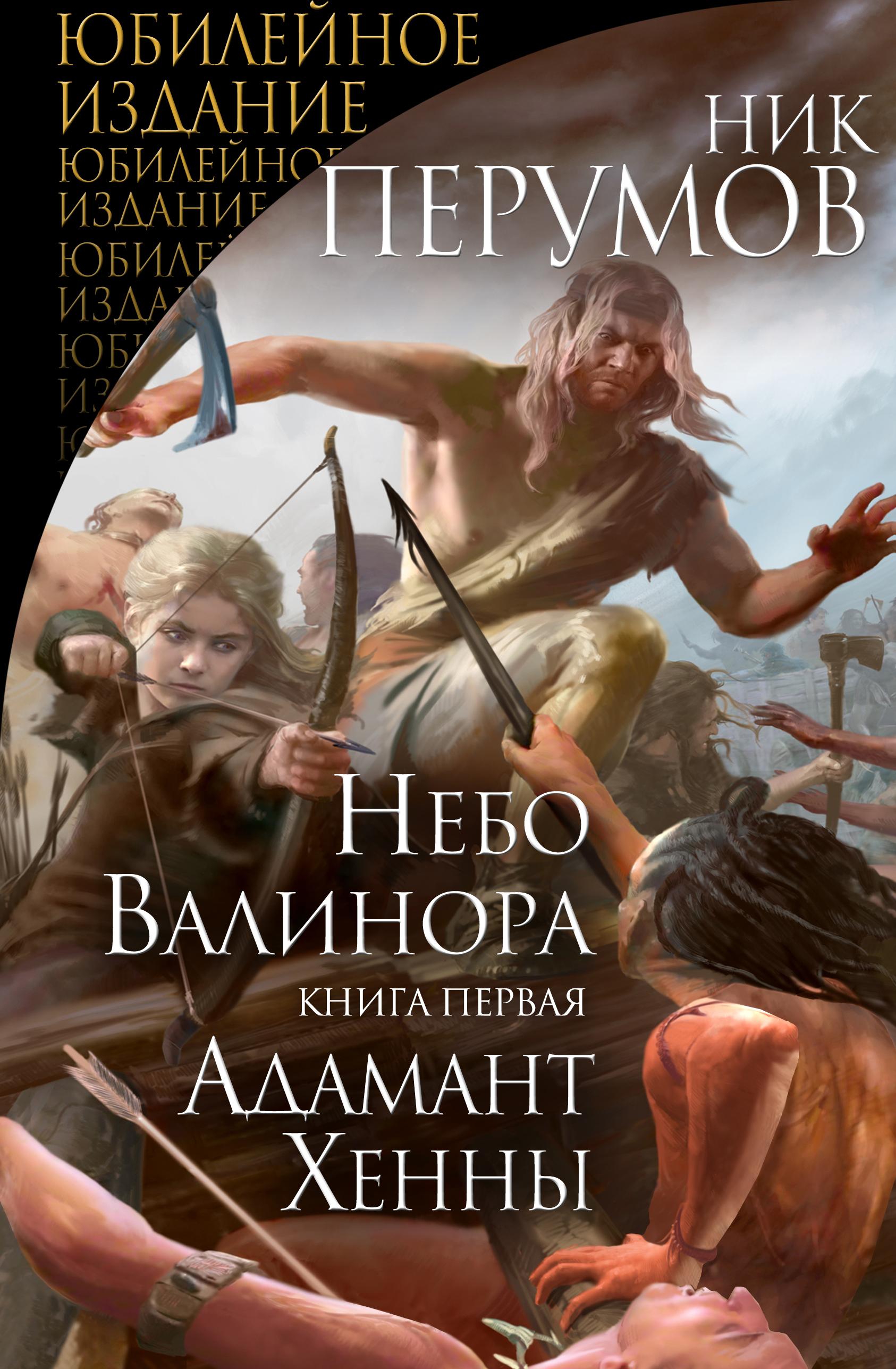Ник Перумов «Небо Валинора. Книга первая. Адамант Хенны»