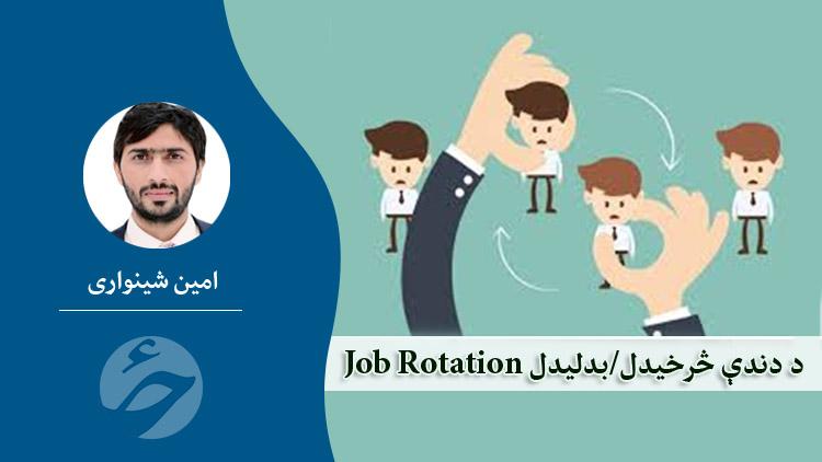 د دندې څرخیدل/بدلیدل Job Rotation