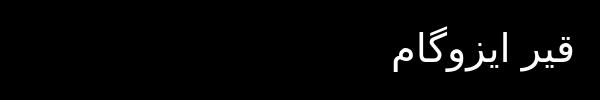 قیر استفاده شده در تولید ایزوگام