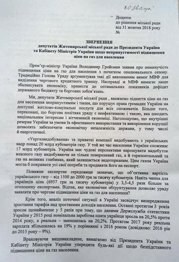 Sujd 8 - Житомирська міськрада вирішила об'єднати звернення чотирьох фракцій щодо ціни на газ в одне і направити його Гройсману
