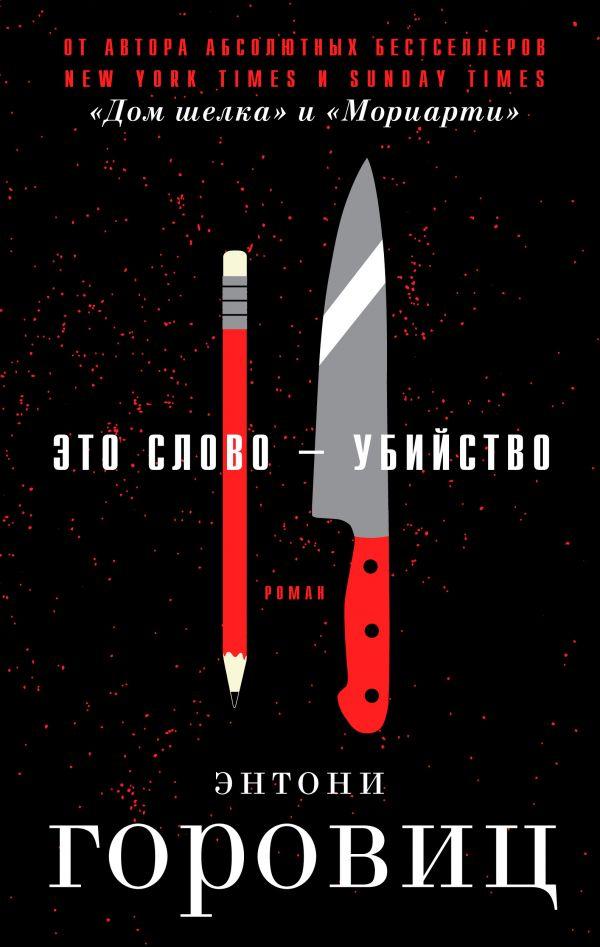 Это слово – Убийство. Энтони Горовиц