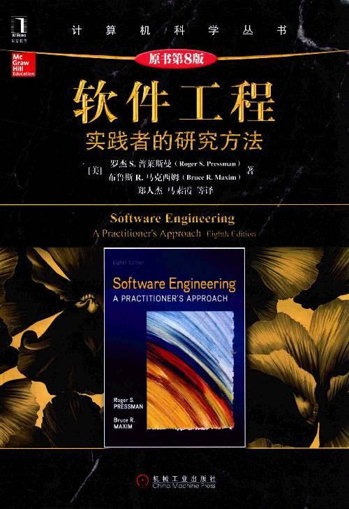 軟件工程:實踐者的研究方法(第8版)(200MB@PDF@OP@簡中)