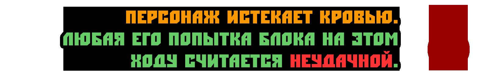 Тест боевой системы - Страница 8 O4ki_Urona_Krovote4enije_Forum_Vova_2