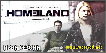 Homeland: 12 епизода, Прва сезона (Крај на сезона)