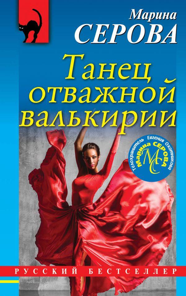 Танец отважной валькирии. Марина Серова