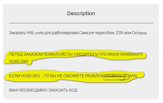 J710f Unlock сети не проходит     [Архив] - GSMForum RU: Российский