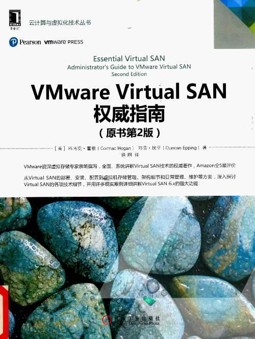 VMware Virtual SAN 權威指南(第2版)(38MB@PDF@OP@簡中)
