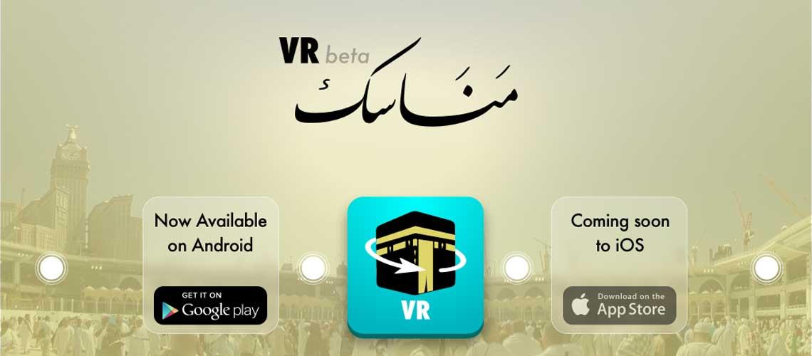 VR-приложения для паломников в Хадже