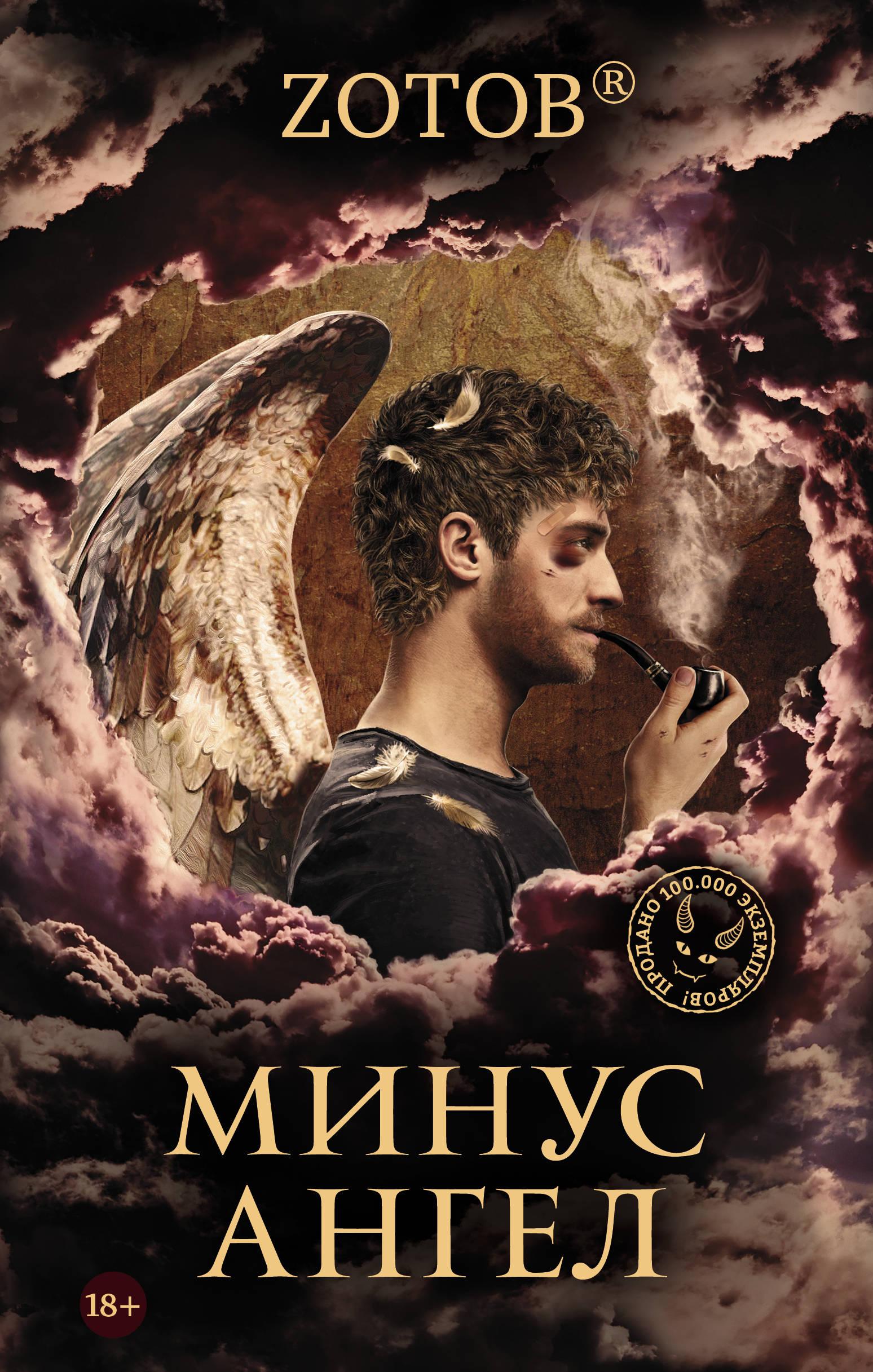 Zотов «Минус ангел»